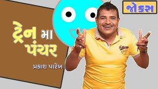 ટ્રેનમાં પંચર 😁|| Gujarati Jokes || Prakash Parekh.
