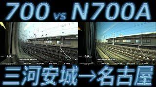 【2画面】 700系/N700A加速比較 (5) 東海道新幹線 三河安城→名古屋