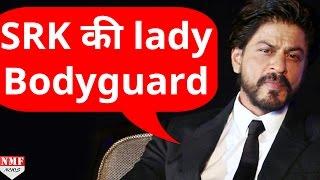 अपनी सुरक्षा के लिए Bodyguard नहीं Lady Bodyguard रखेंगें Shahrukh khan