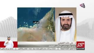 الإمارات.. رسوب 85% من طلاب مدارس أبوظبي (فيديو)