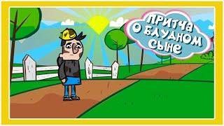Притча о блудном сыне - Христианские мультфильмы - Благая весть Дети