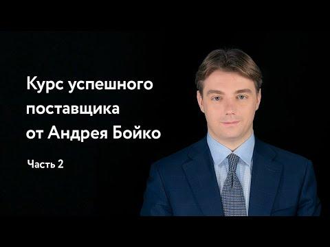Курс успешного поставщика от Андрея Бойко, B2B-Center. Серия 2.