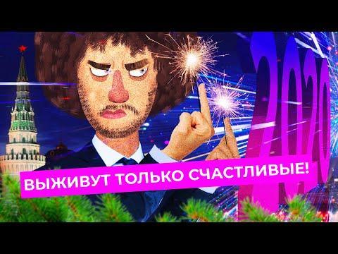 Новогоднее обращение Ильи Варламова 2021 | Пожелания городам России
