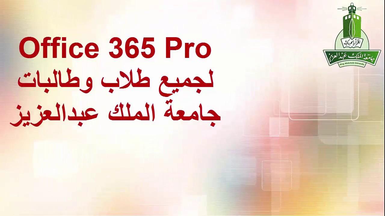 تحميل اوفيس جامعة الملك عبدالعزيز