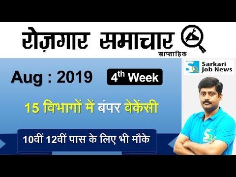 रोजगार समाचार : August 2019 4th Week : Top 15 Govt Jobs - Employment News | Sarkari Job News