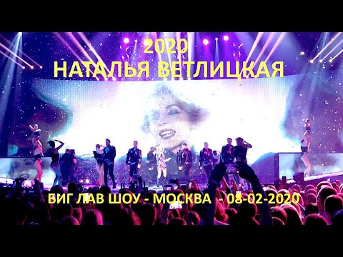 Наталья Ветлицкая - Посмотри в глаза (Биг-Лав-Шоу Москва 08.02.2020)