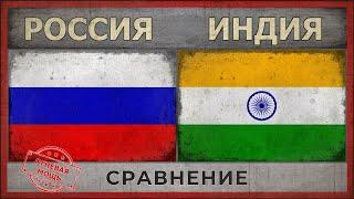 РОССИЯ vs ИНДИЯ - Сравнение армий [2018]