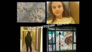 Vlog:санаторий Мечта 5 часть конец гуляем