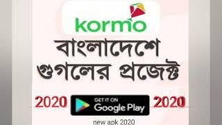 Kormo by Google 2020 | kormo app use | Giveaway | job app 2020 | Eran money 2020 |Kormo Account