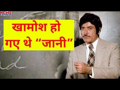 3 July   Today's History   Bollywood Actor Raj Kumar का हुआ था निधन