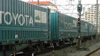JR貨物 2053列車【TOYOTA LONGPASS EXPRESS】 大船駅非常制動停車