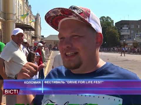"Фестиваль ""DRIVE FOR LIFE FEST"""