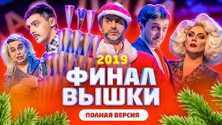 КВН Финал 2019 - исходная версия без монтажа / невошедшее / про квн