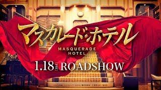 映画『マスカレード・ホテル』予告映像【2019年1月18日(金)公開】 佐藤麻紗 動画 9