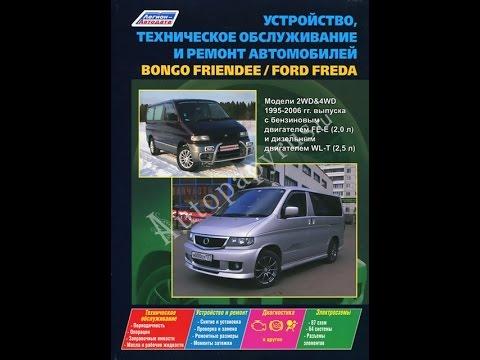 Руководство по ремонту  MAZDA BONGO FRIENDEE / FORD FREDA