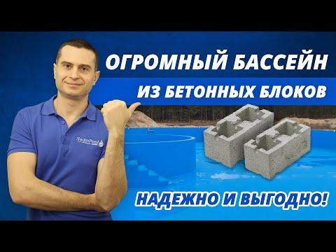 Бассейн из бетонных блоков своими руками