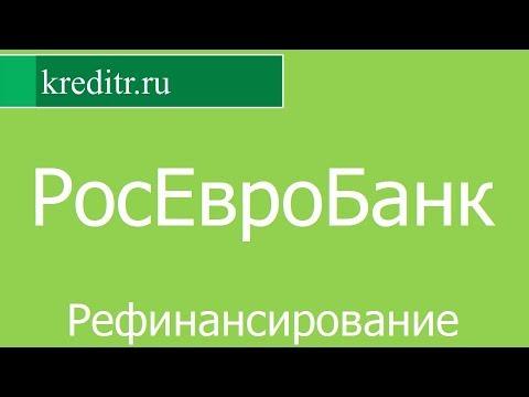 РосЕвроБанк обзор Рефинансирования кредитов условия, процентная ставка, срок