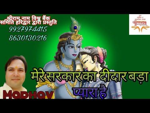 Mere Sarkar Ka Didaar Bada Pyara Hai By Madhav Sharan Live Programe Deharadun Uttrakhand India..