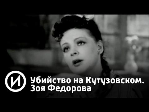 Зоя Федорова | Телеканал \