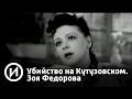 "Зоя Федорова | Телеканал ""История"""