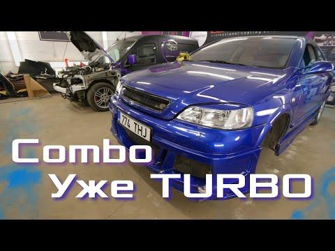 Часть #5. TURBO Opel Combo Super - VAN. Технический выпуск. Замена мотора и множество совпадений.