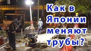 Как ремонтируют дороги в Японии? Замена водопроводных труб! (4K | 2018)