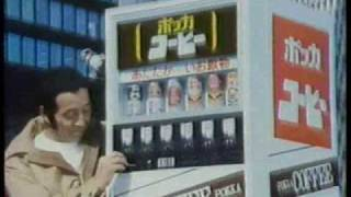 1978 ポッカ コーヒー 田中邦衛 検索動画 25