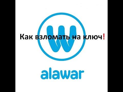 Как обойти ключ игры Alawar как взломать