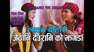 आगो माग्न जाँदा झगडा भयो जेठानि देउरानिको,New Live dohori Sim Sim Pani By Tika sanu&Dhan Maya