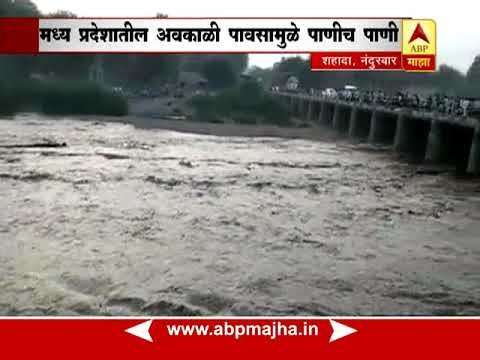 Nandurbar Rain : Flood in Shahada