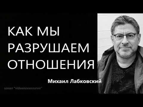 Как мы сами разрушаем отношения Михаил Лабковский