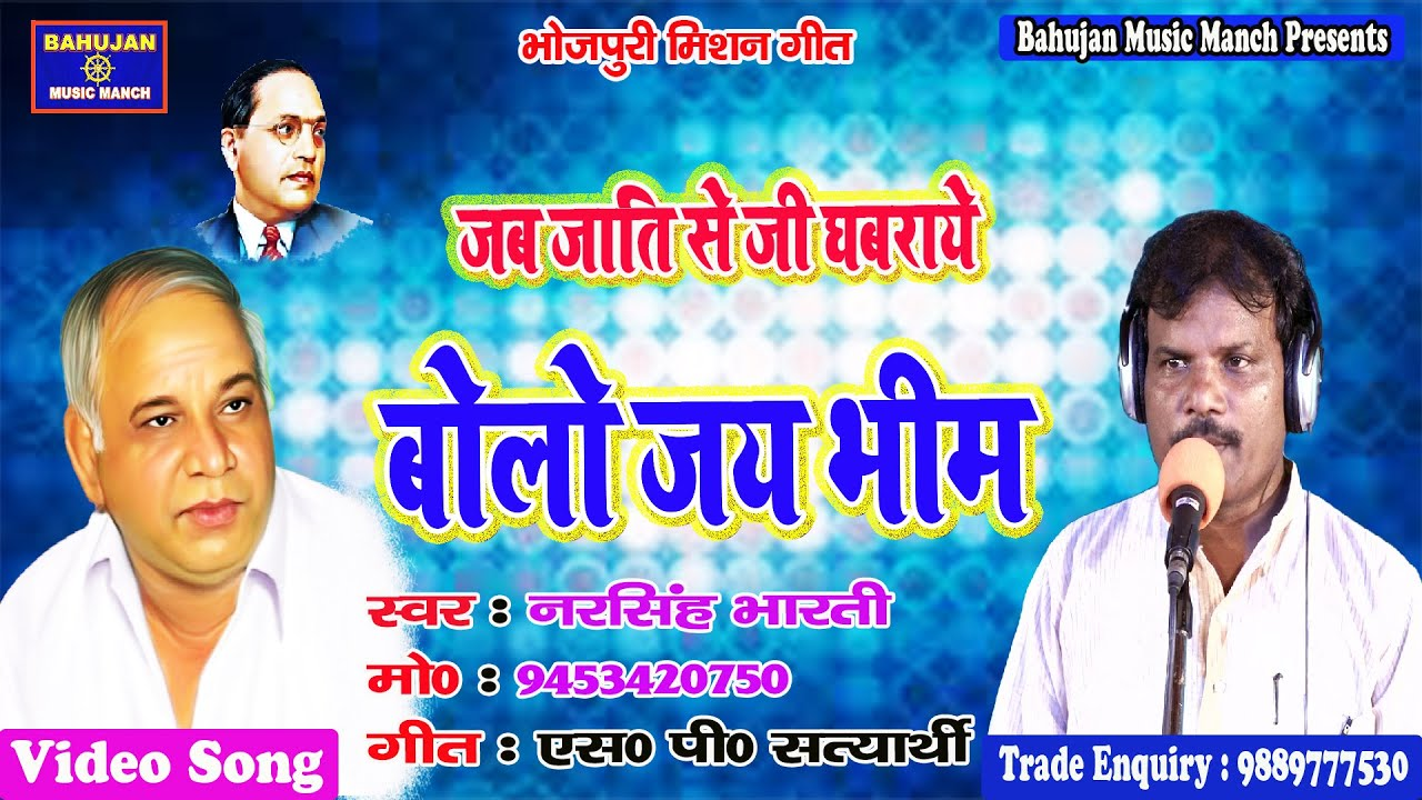 New Mission Song # जब जात से जी घबराये बोलो जय भीम# Singer Narsingh Bharati # New Song