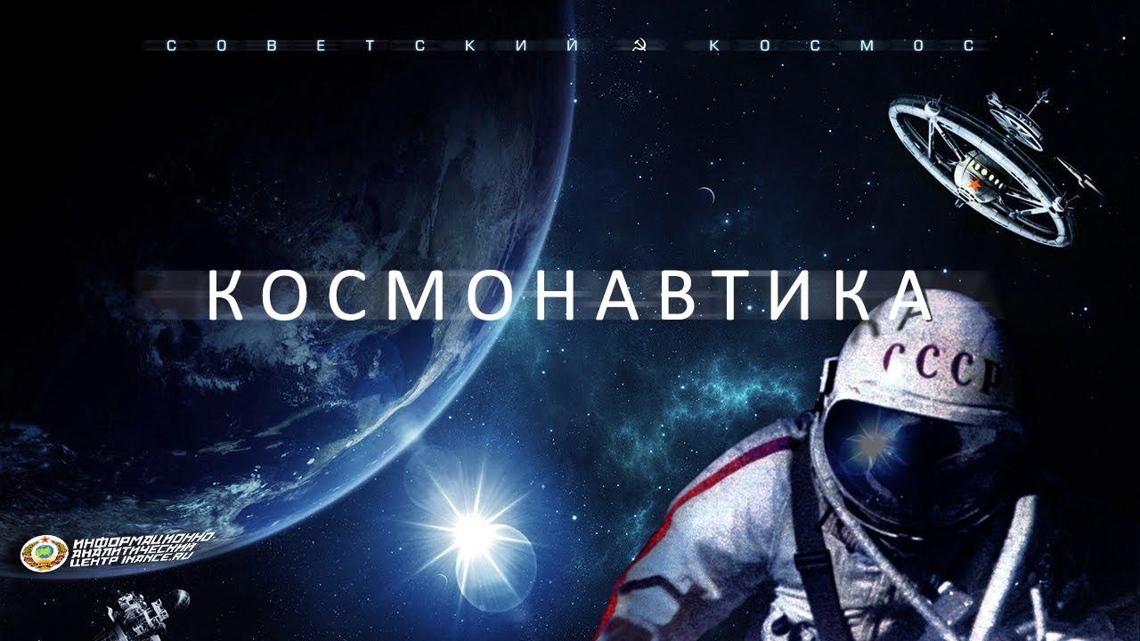 Документальный фильм про космос - СССР в космосе - YouTube