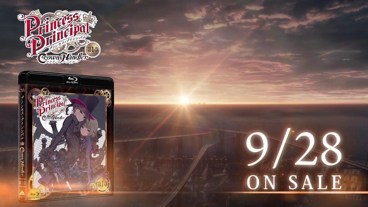 「プリンセス・プリンシパル Crown Handler」第1章 Blu-ray 発売告知CM-封面