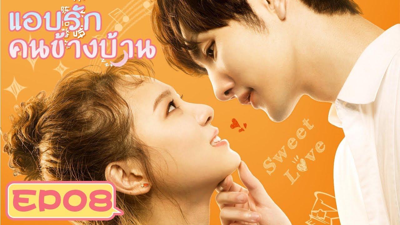 [ซับไทย]ซีรีย์จีน | แอบรักคนข้างบ้าน(Brave Love) | EP08 Full HD | ซีรีย์จีนยอดนิยม