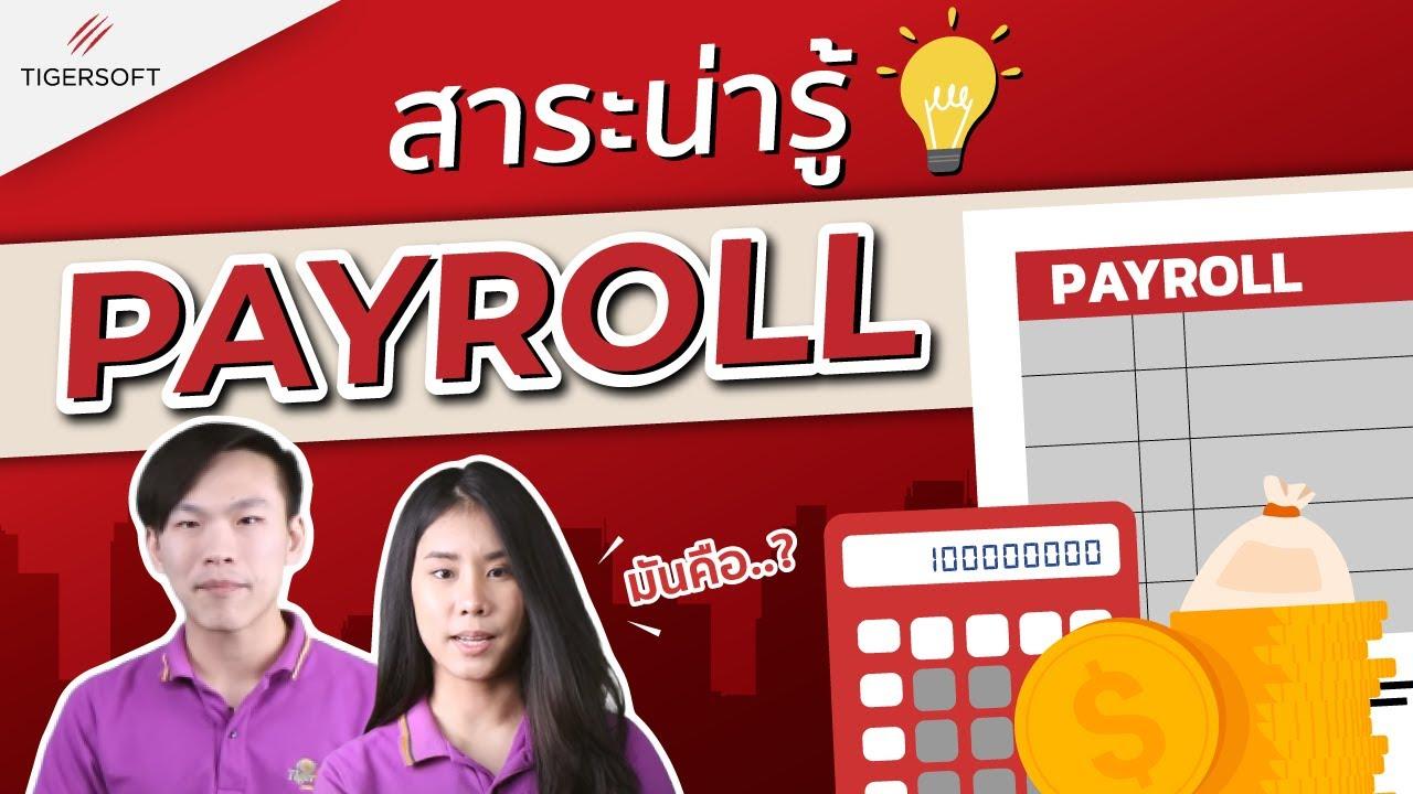 มาทำความรู้จักเกี่ยวกับPayroll กันเถอะ