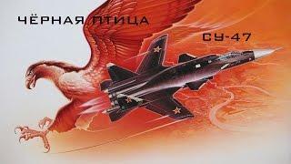 Чёрная Птица, Су-47 \ Black Вird, Su-47