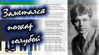 Заметался пожар голубой - Есенин (на пианино Synthesia cover) Ноты и MIDI