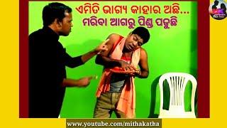 Emiti bhagya kahar achi ll jaatra song