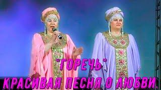 """""""Горечь"""", (красивая песня о любви). Песню поют Любовь Хоманчук и Татьяна Васильева."""