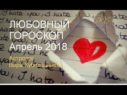ГОРОСКОП АПРЕЛЬ | ЛЮБОВНЫЙ ГОРОСКОП ЗНАКИ ЗОДИАКА | Астролог Вера Хубелашвили