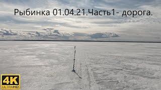 Рыбалка на Рыбинском водохранилище 2021 со льда Часть 1 дорога и прибытие на базу Биг Фишъ