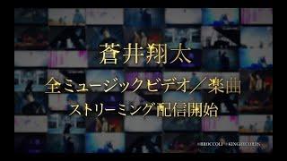 【蒼井翔太 サブスク解禁】全MV/楽曲ストリーミング配信開始 CM