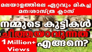 BEST PARENTING MALAYALAM SPEECH | FAMILY COUNSELLING | TIPS FOR PARENTS| PSYCHOLOGY CLASS |EFFECTIVE