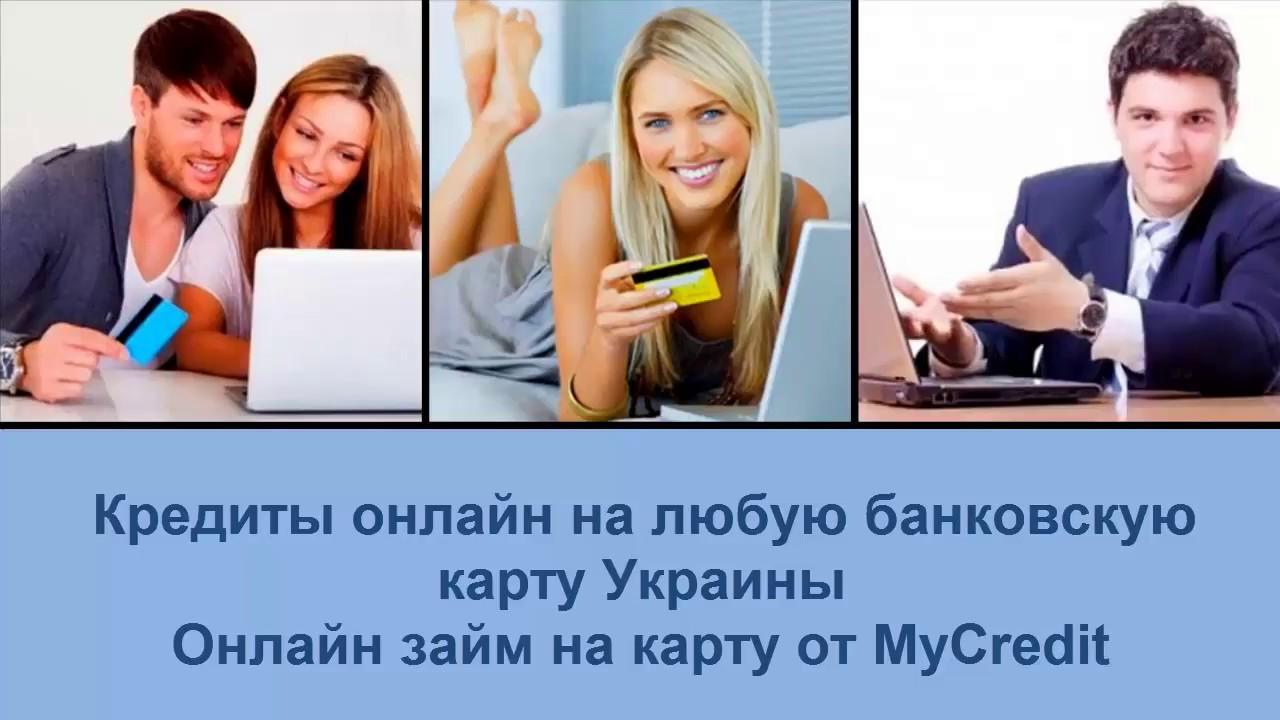 Кредит онлайн на любую банковскую карту сколько месяцев нужно проработать чтобы взять кредит