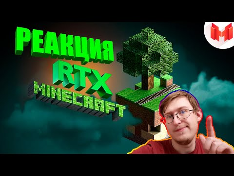 Minecraft RTX - Radiant Adventures   Marmok   RUSSIAN REACTION