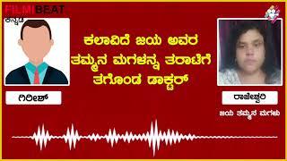 ಡಾಕ್ಟರ್ ಜೊತೆ  ಕಲಾವಿದೆ ಜಯ ಅವರ ತಮ್ಮನ ಮಗಳ ಸಂಭಾಷಣೆ !!  B Jaya Kannada Actress   Audio Leak