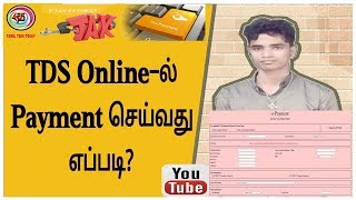 How to pay TDS online in tamil | Tamil Tech Today