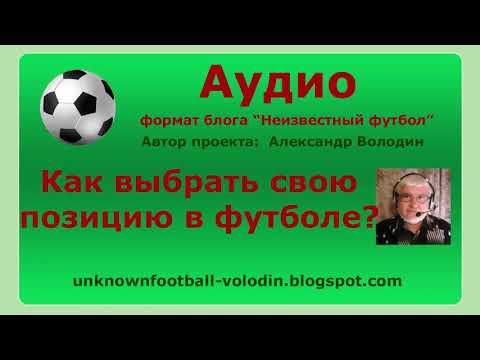 Как выбрать свою позицию в футболе?