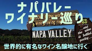 【バーチャルドライブ①: CC】カリフォルニアワインの産地ナパバレーへ! / サンフランシスコ発有名ワイナリーを一気に4か所巡り Driving to Napa valley from S.F